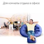 dlya-komnaty-otdyha-v-ofise
