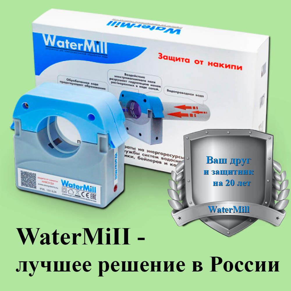 watermill-dlya-slajdera